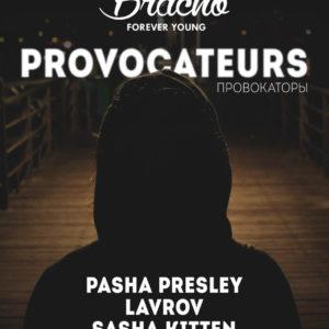 афиша_bracho_2406_PROV-05