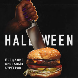 афиша_bracho_halloween_A3-copy-15