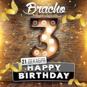 bracho_2112